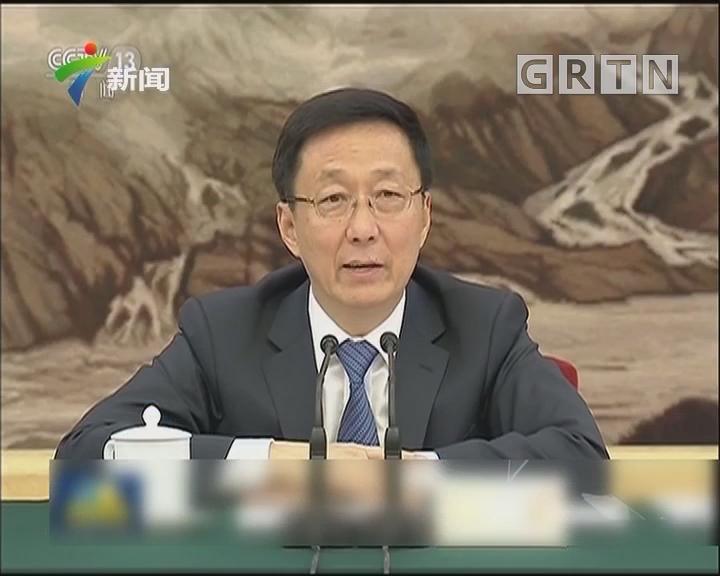 韩正主持召开粤港澳大湾区建设领导小组全体会议
