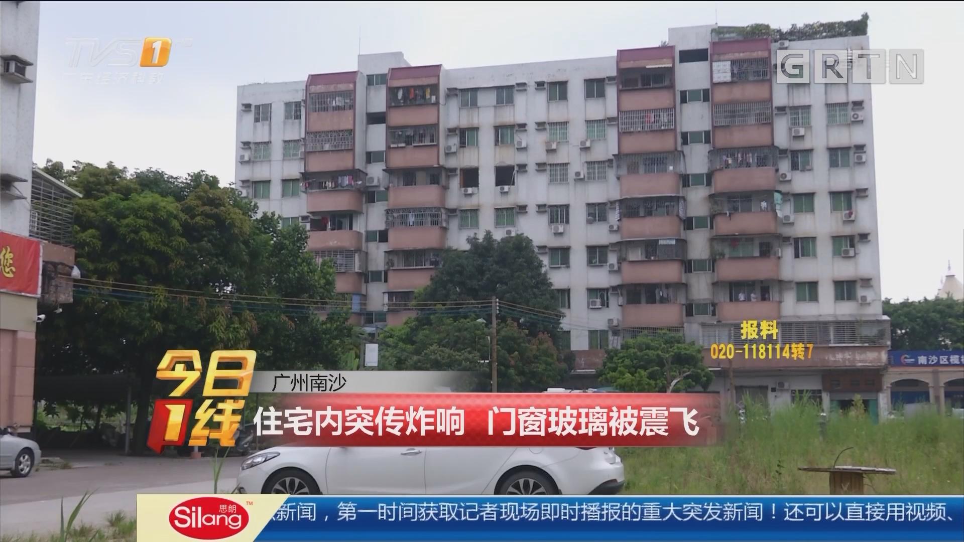 广州南沙:住宅内突传炸响 门窗玻璃被震飞