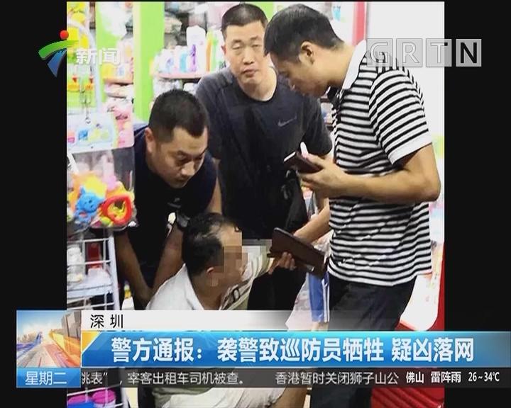 深圳 警方通报:袭警致巡防员牺牲 疑凶落网