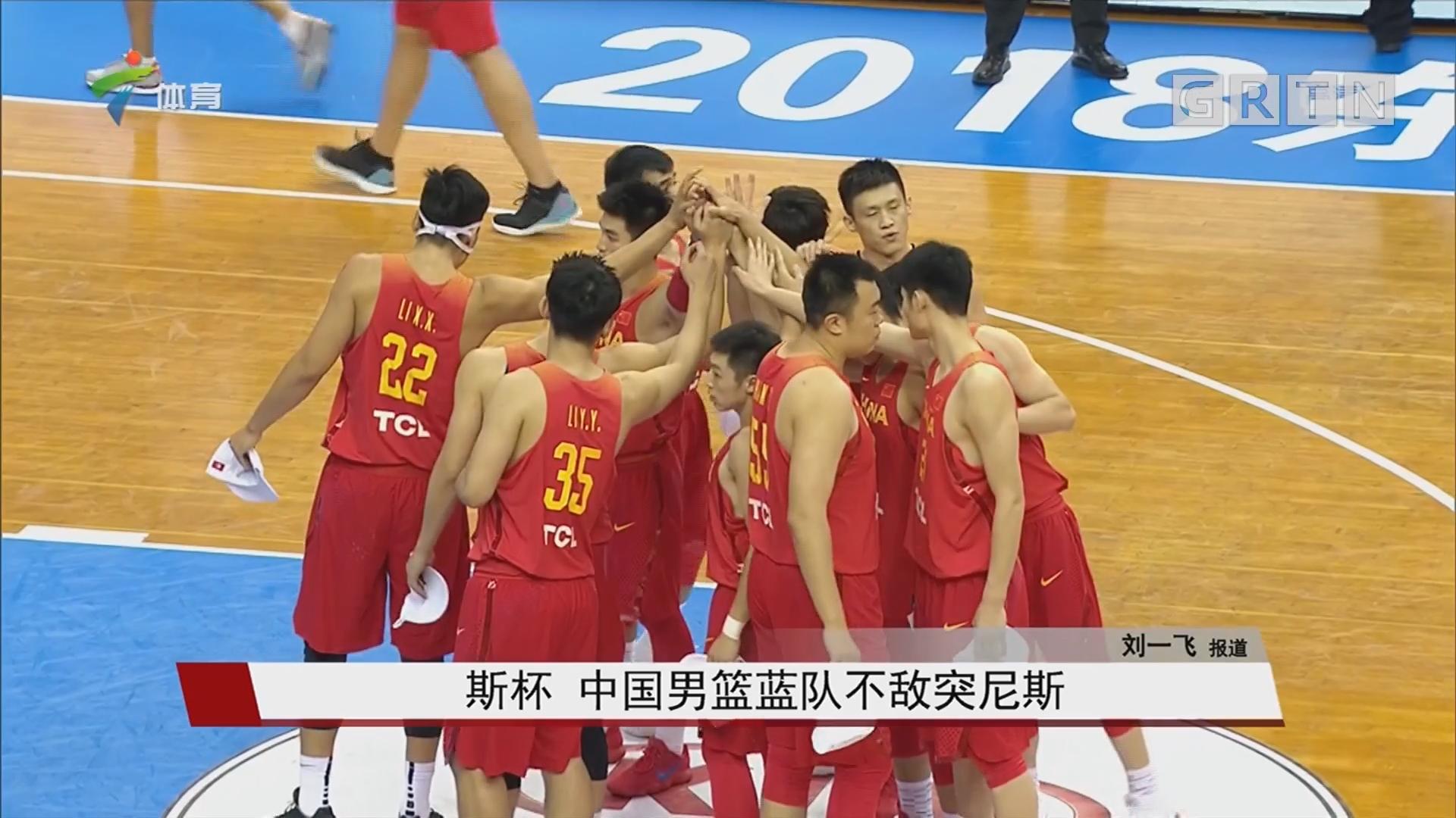 斯杯 中国男篮蓝队不敌突尼斯