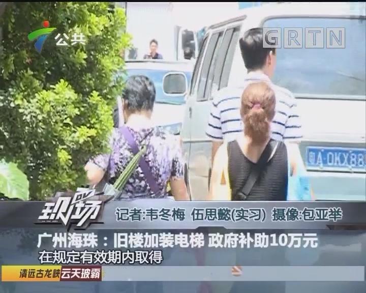 广州海珠:旧楼加装电梯 政府补助10万元