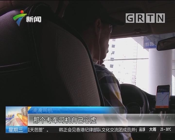 广州:滴滴专车冲卡被多辆警车拦下