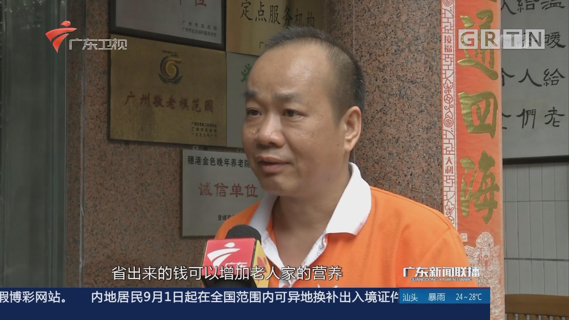 广州:56项老年人照顾服务项目落地