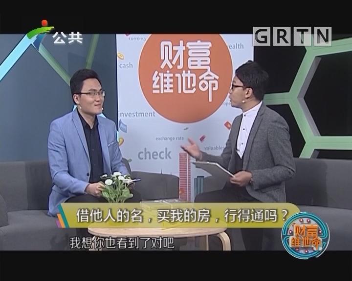 [2018-08-18]财富维他命:借他人的名,买我的房,行得通吗?