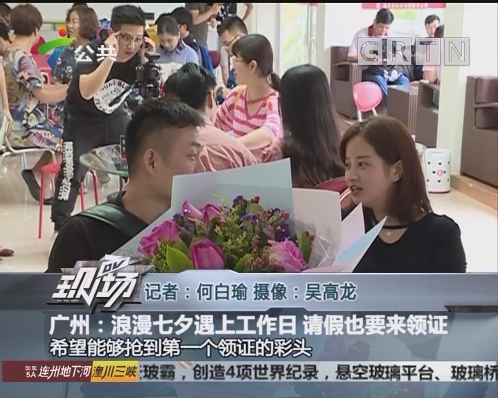 广州:浪漫七夕遇上工作日 请假也要来领证