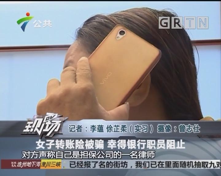 女子转账险被骗 幸得银行职员阻止