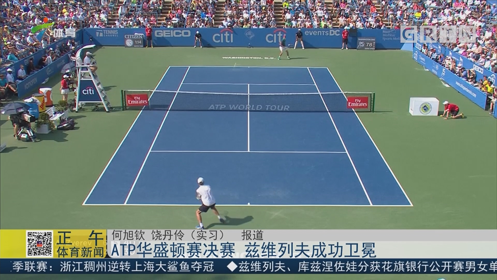 ATP华盛顿赛决赛 兹维列夫成功卫冕