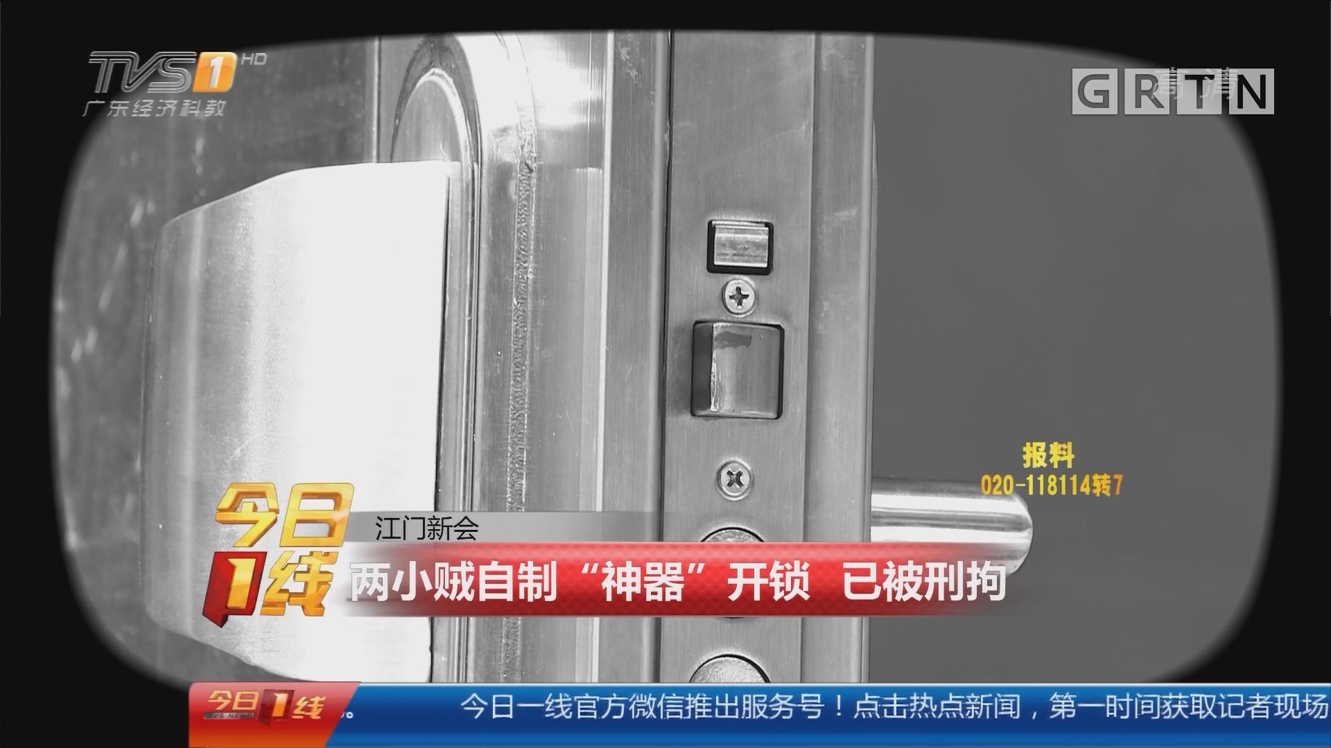 """江门新会:两小贼自制""""神器""""开锁 已被刑拘"""