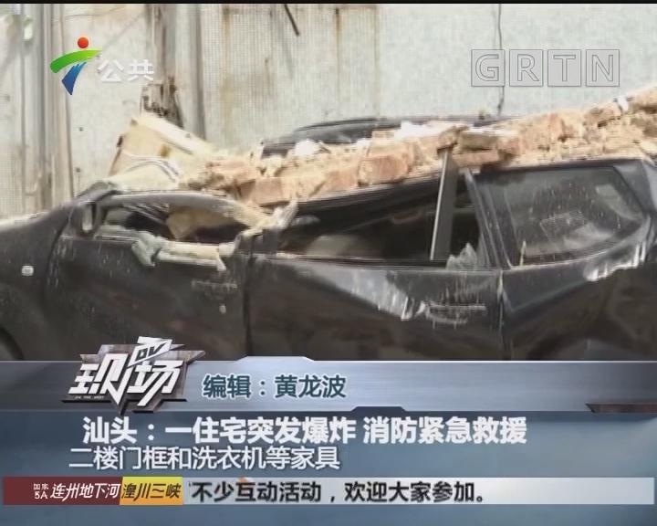 汕头:一住宅突发爆炸 消防紧急救援