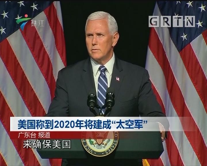 """美国称到2020年将建成""""太空军"""""""