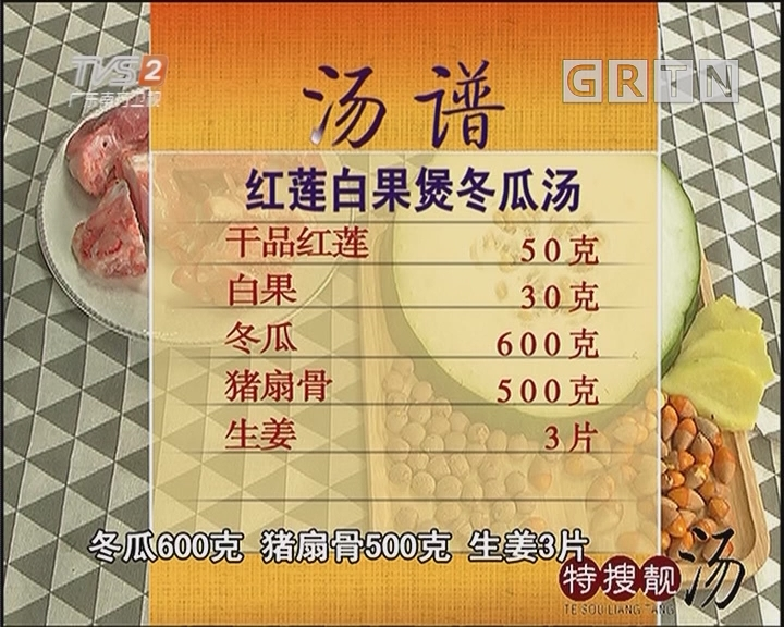 红莲白果煲冬瓜汤