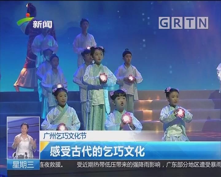 广州乞巧文化节:感受古代的乞巧文化