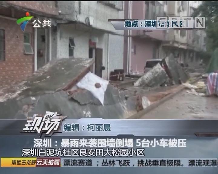 深圳:暴雨来袭围墙倒塌 5台小车被压