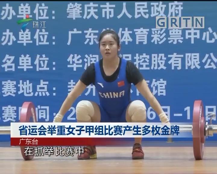 省运会举重女子甲组比赛产生多枚金牌