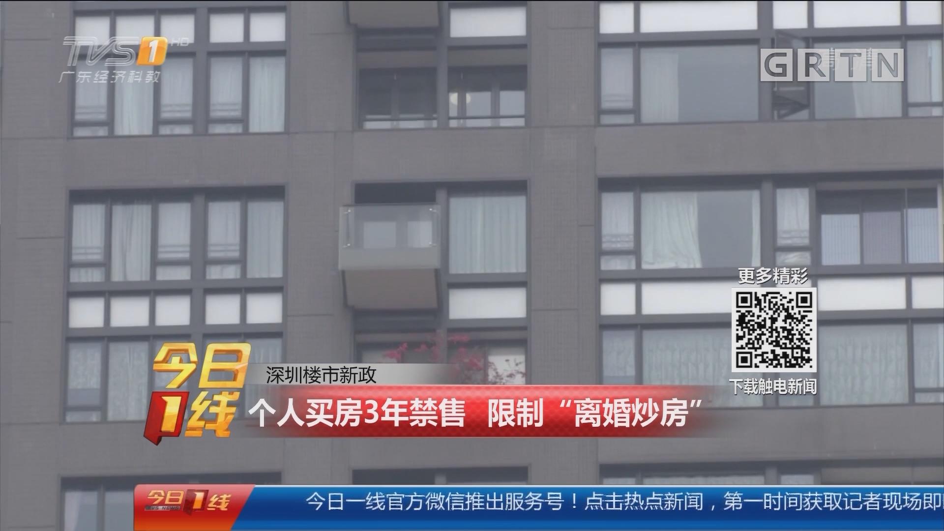 """深圳楼市新政:个人买房3年禁售 限制""""离婚炒房"""""""