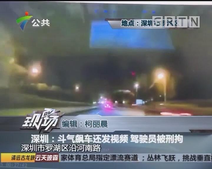 深圳:斗气飙车还发视频 驾驶员被刑拘