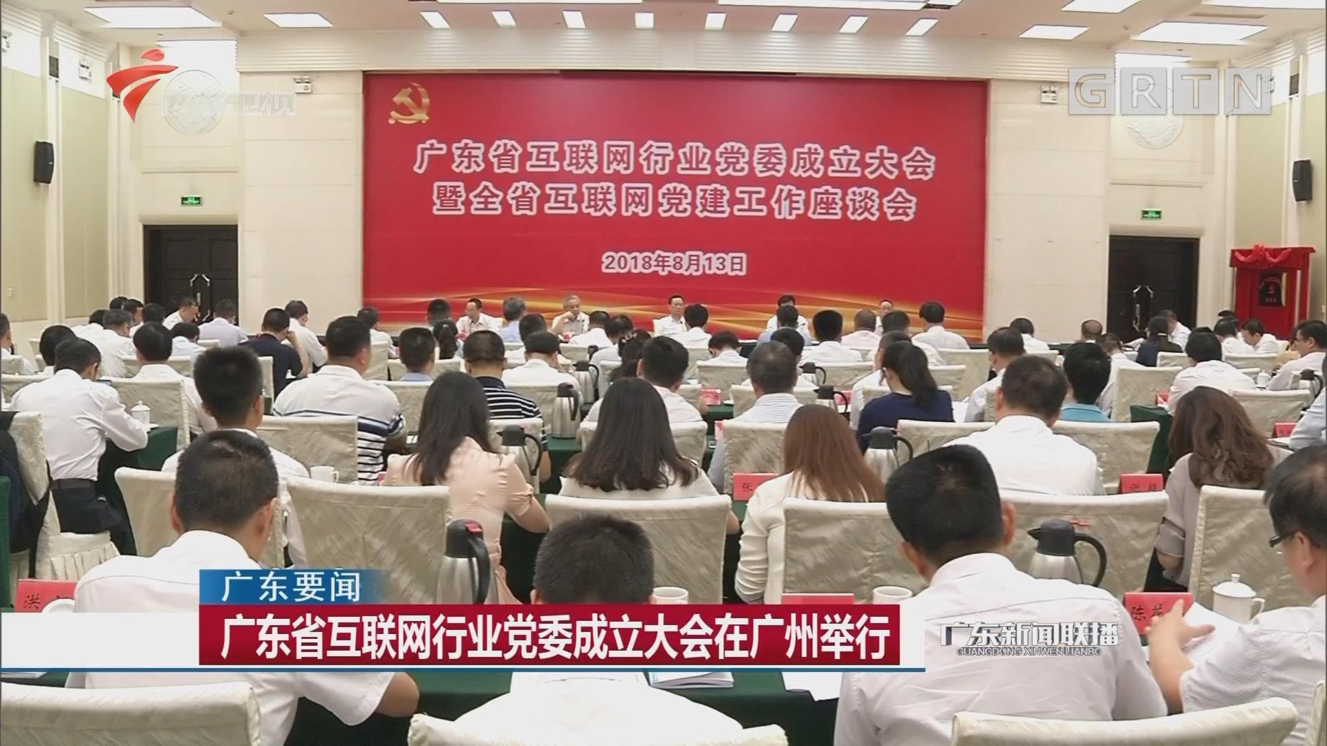 广东省互联网行业党委成立大会在广州举行