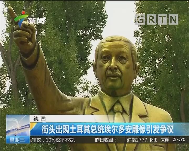 德国:街头出现土耳其总统埃尔多安雕像引发争议