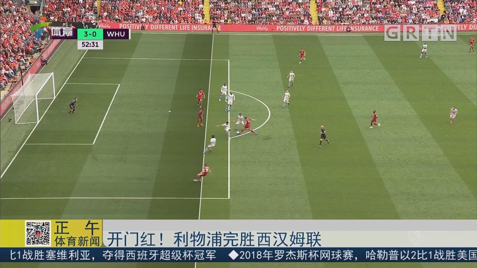 开门红!利物浦完胜西汉姆联