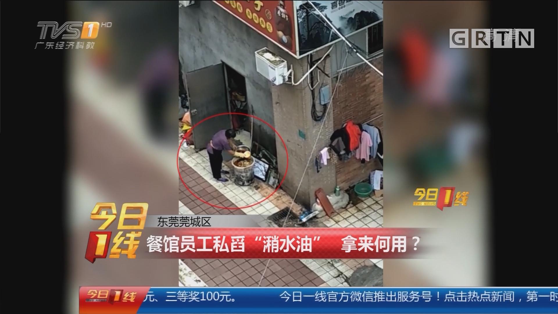 """东莞莞城区:餐馆员工私舀""""潲水油"""" 拿来何用?"""