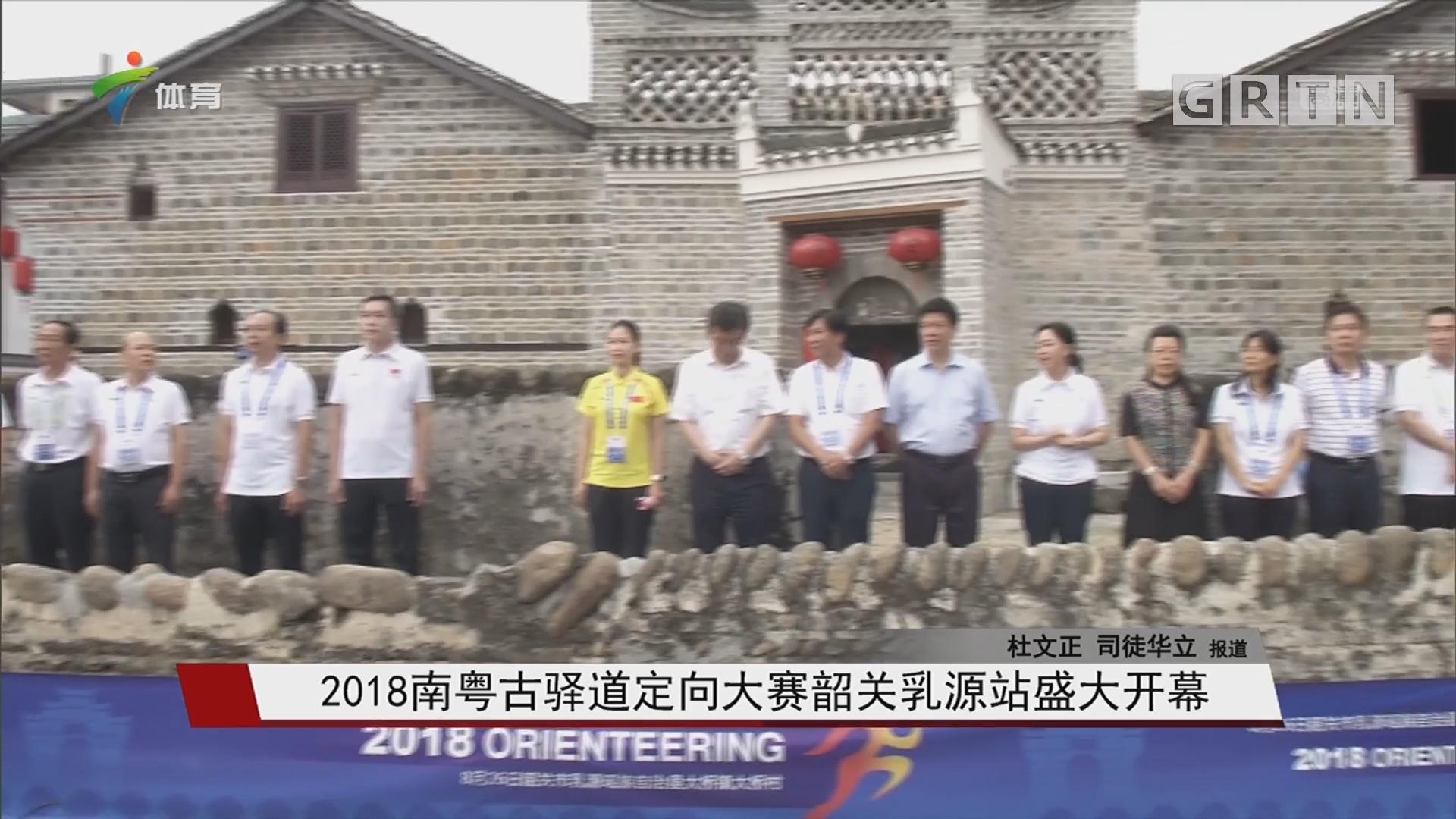 2018南粤古驿道定向大赛韶关乳源站盛大开幕