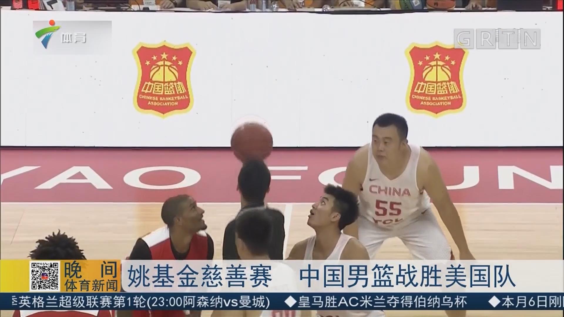 姚基金慈善赛 中国男篮战胜美国队