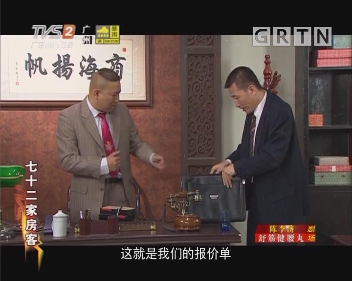 [2018-08-29]七十二家房客:祸福洋行(上)
