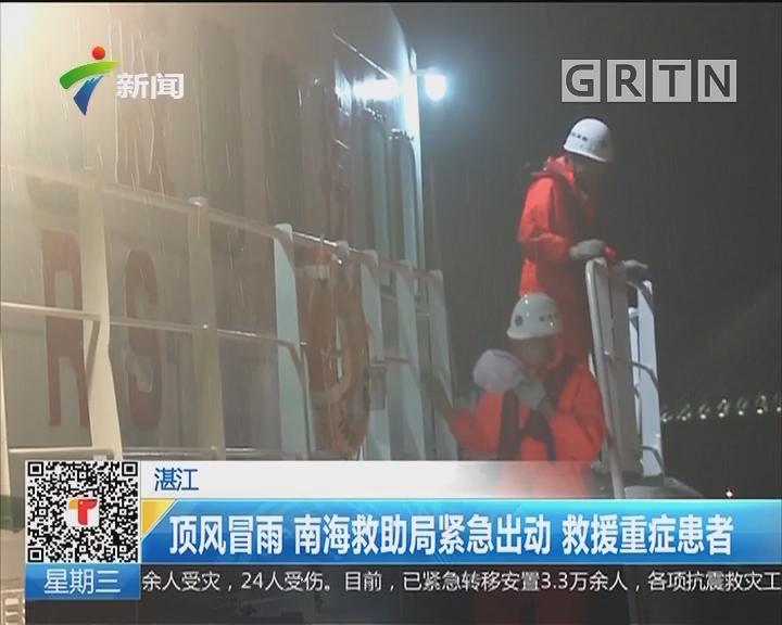 湛江:顶风冒雨 南海救助局紧急出动 救援重症患者
