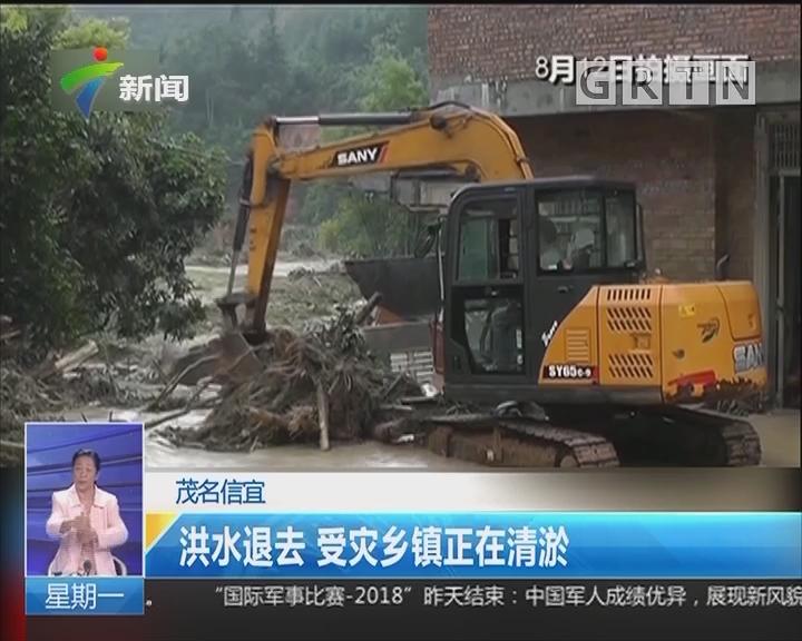 茂名信宜:洪水退去 受灾乡镇正在清淤