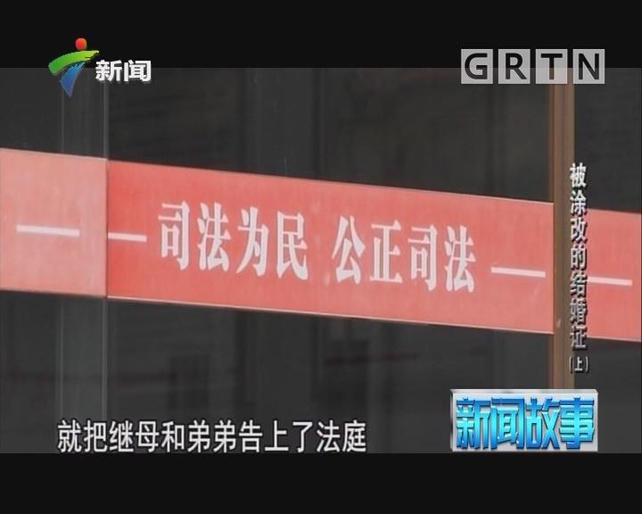 [2018-08-07]新闻故事:被涂改的结婚证(上)