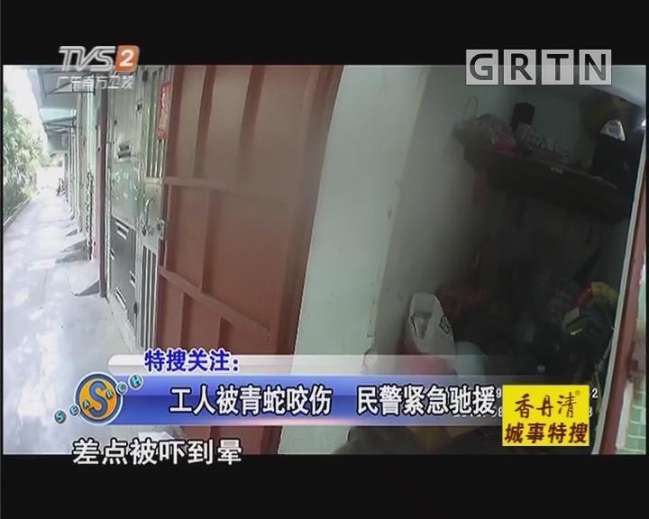 工人被青蛇咬伤 民警紧急驰援