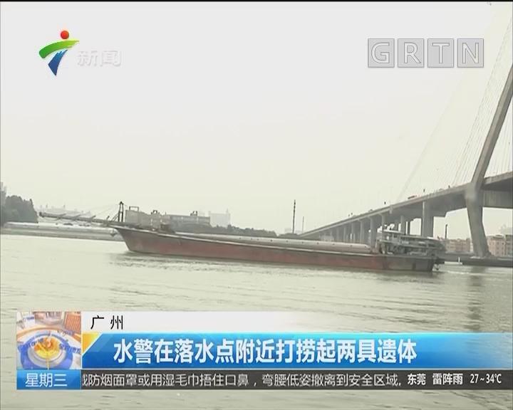 广州:两名男童珠江落水失踪 广州警方全力搜救