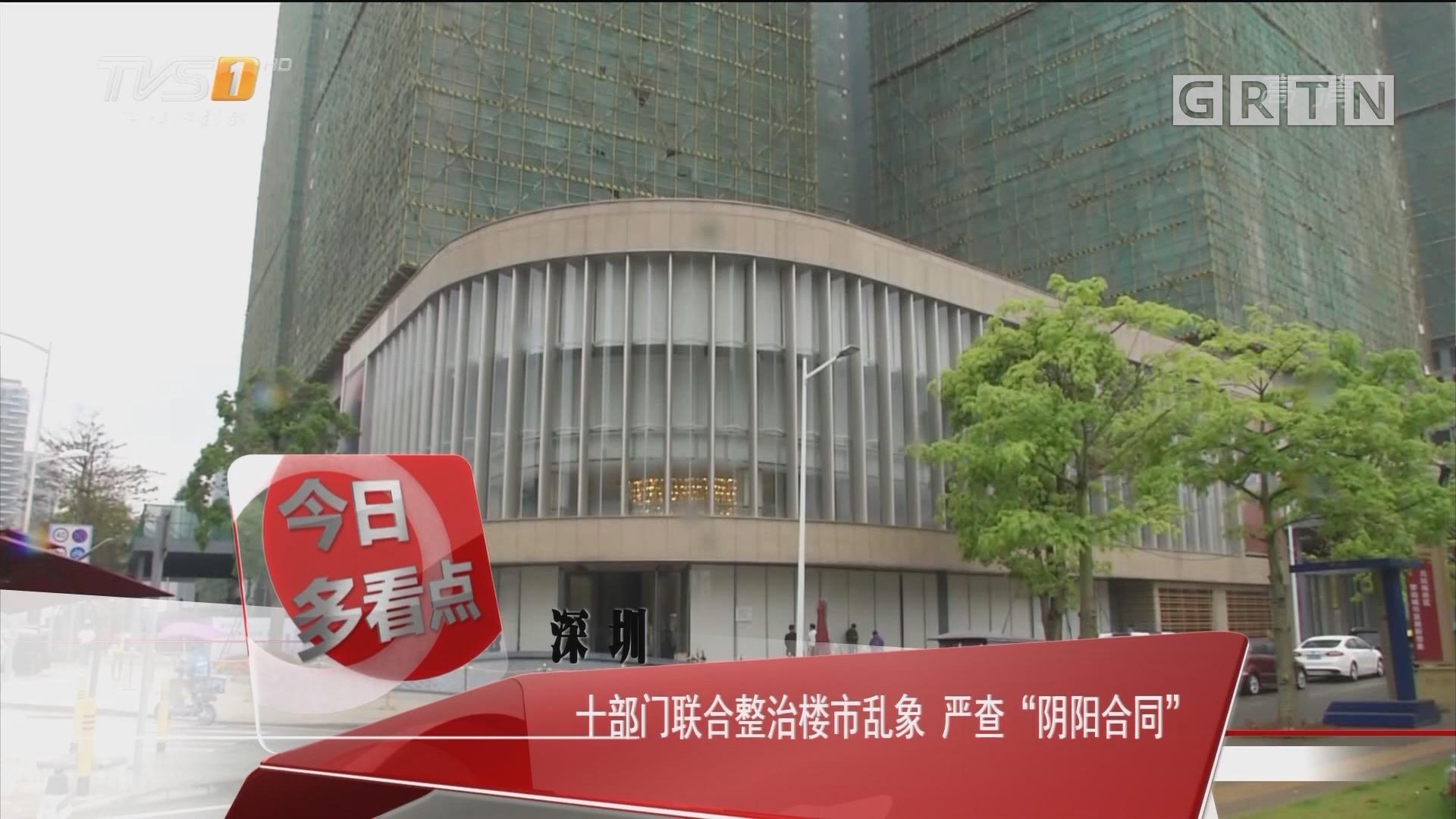 """深圳:十部门联合整治楼市乱象 严查""""阴阳合同"""""""