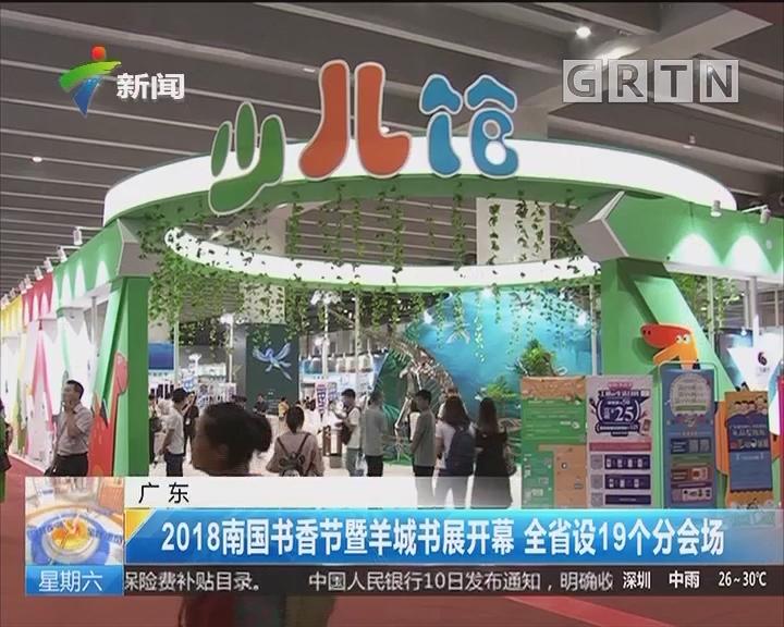 广东:2018南国书香节暨羊城书展开幕 全省设19个分会场