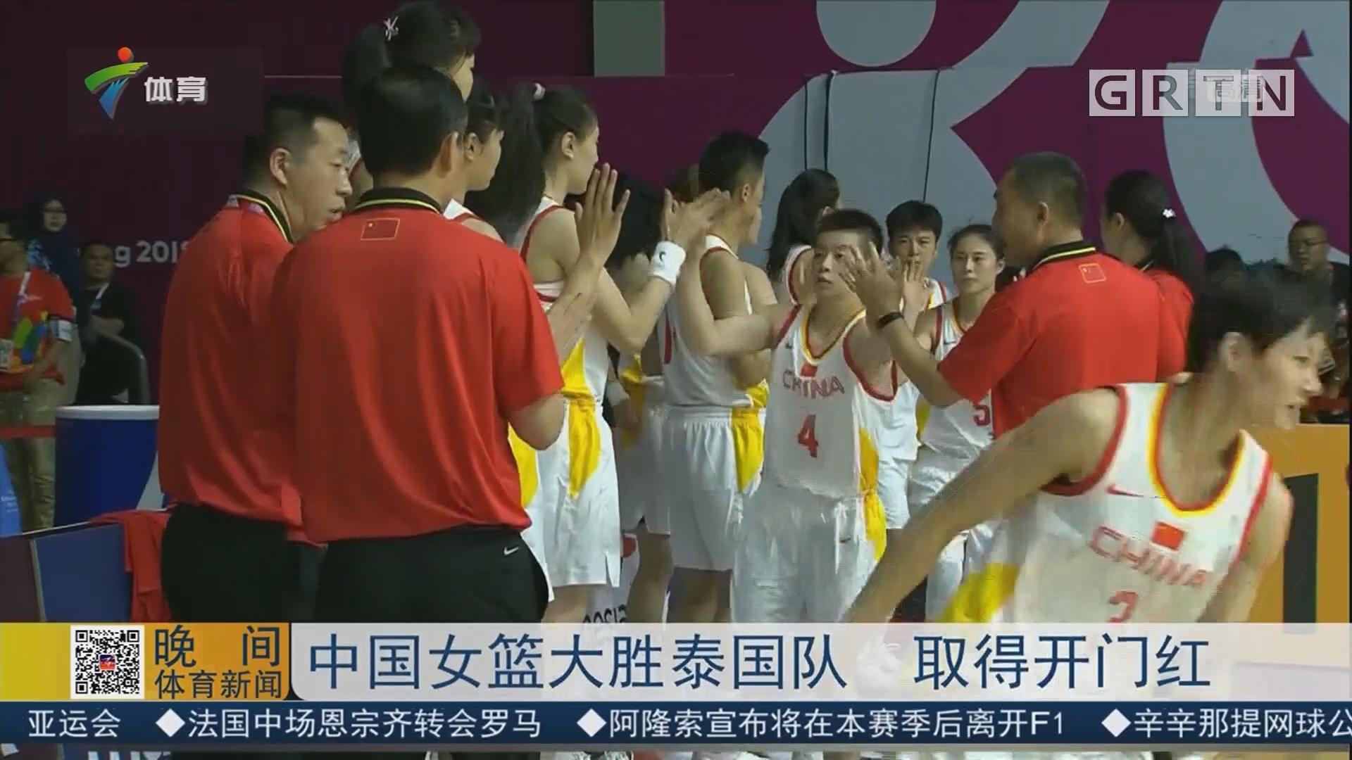 中国女篮大胜泰国队 取得开门红