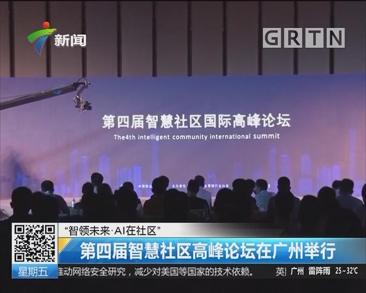 """""""智領未來·AI在社區"""":第四屆智慧社區高峰論壇在廣州舉行"""