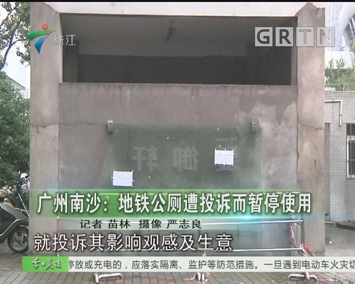 广州南沙:地铁公厕遭投诉而暂停使用