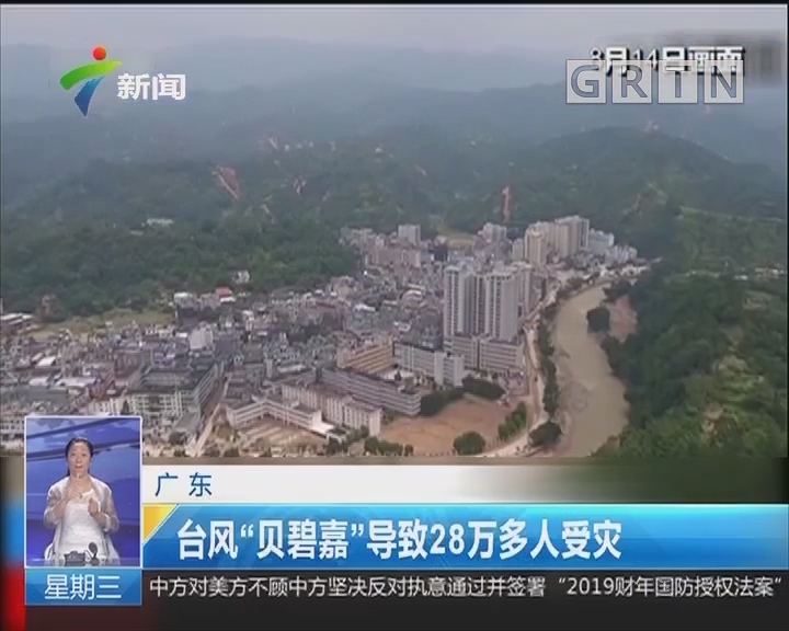 """广东:台风""""贝碧嘉""""导致28万多人受灾"""