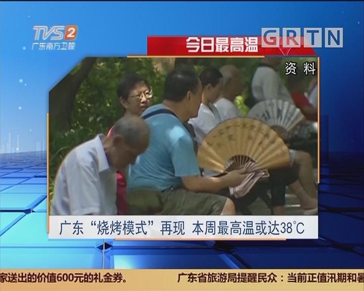 """今日最高温:广东""""烧烤模式""""再现 本周最高温或达38℃"""