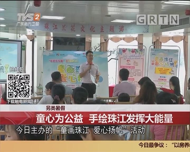 另类暑假:童心为公益 手绘珠江发挥大能量