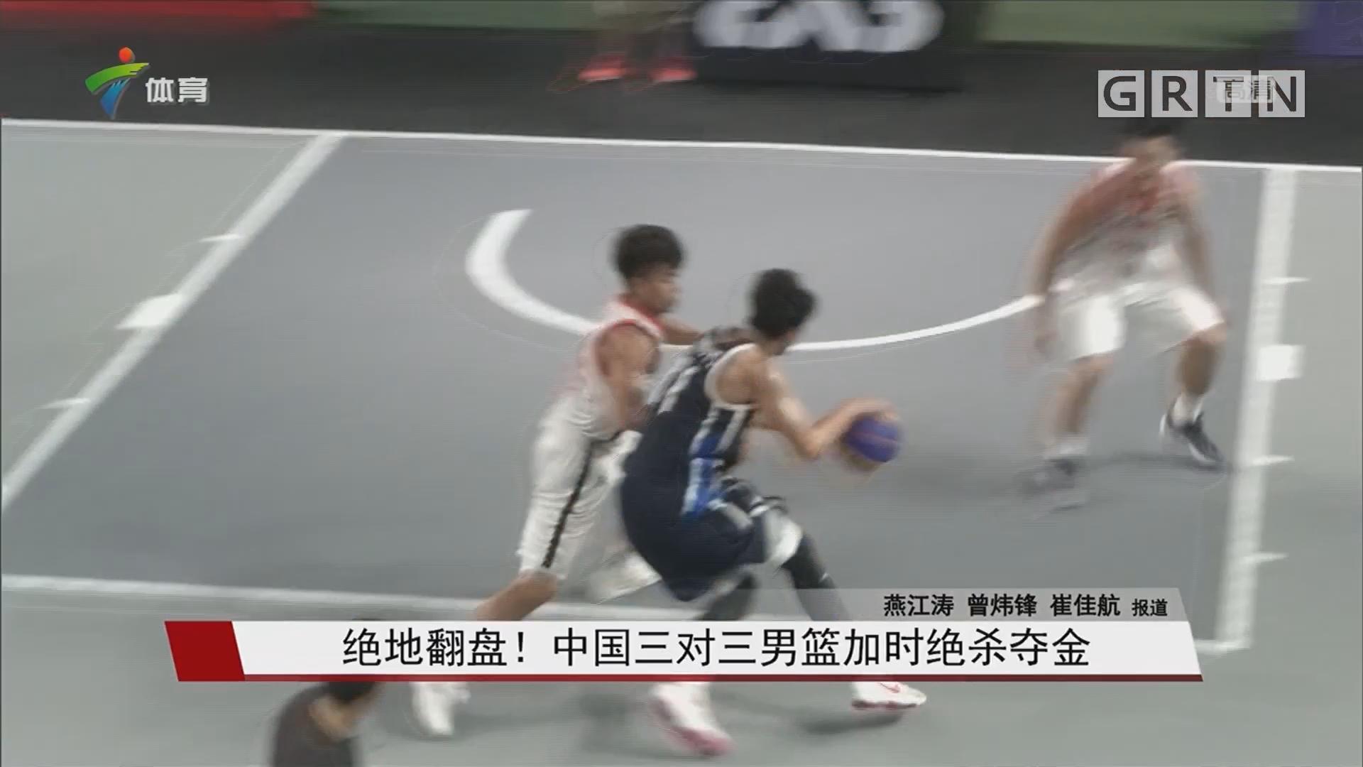 绝地翻盘!中国三对三男篮加时绝杀夺金
