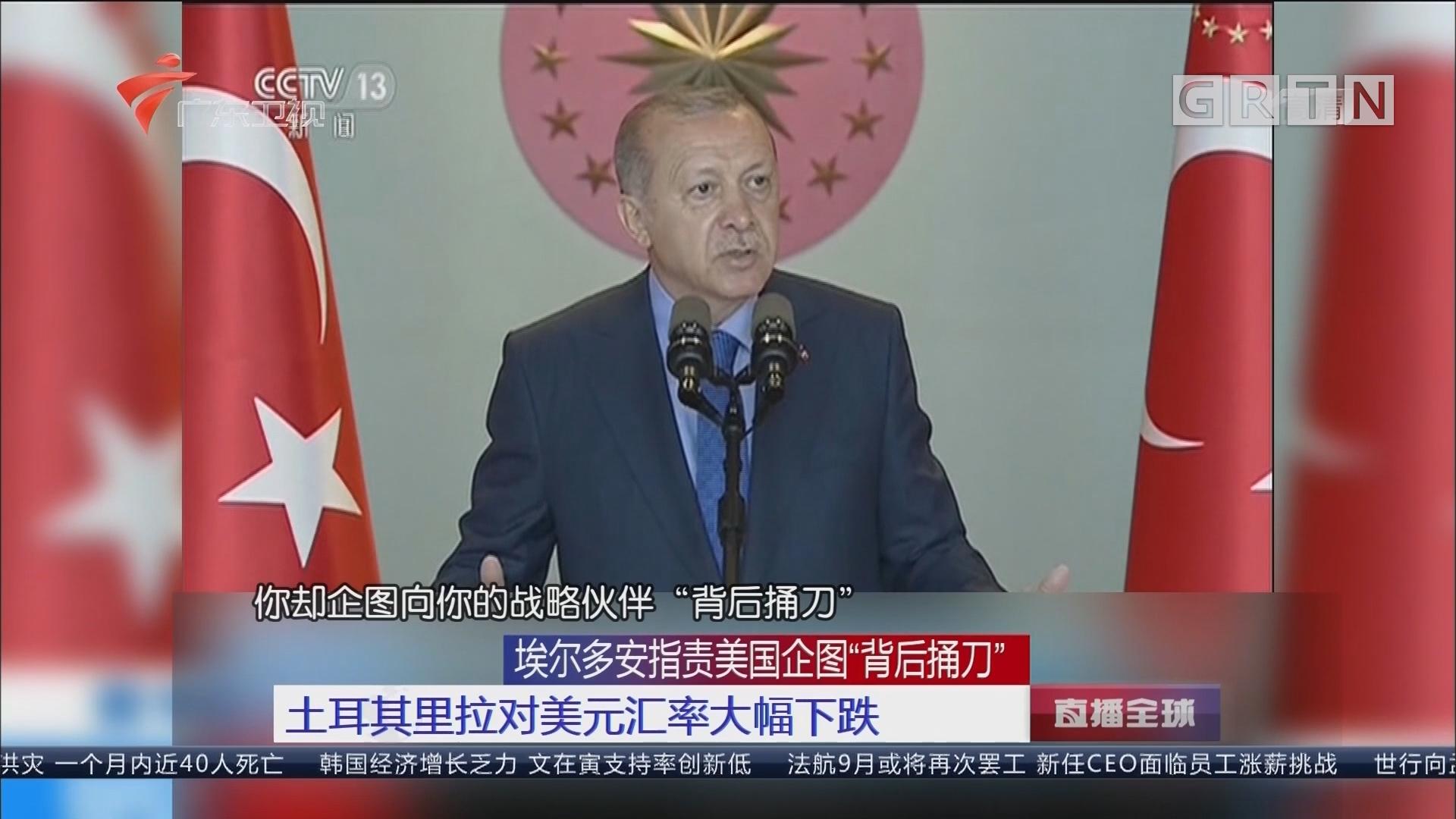 """埃尔多安指责美国企图""""背后捅刀"""" 土耳其里拉对美元汇率大幅下跌"""