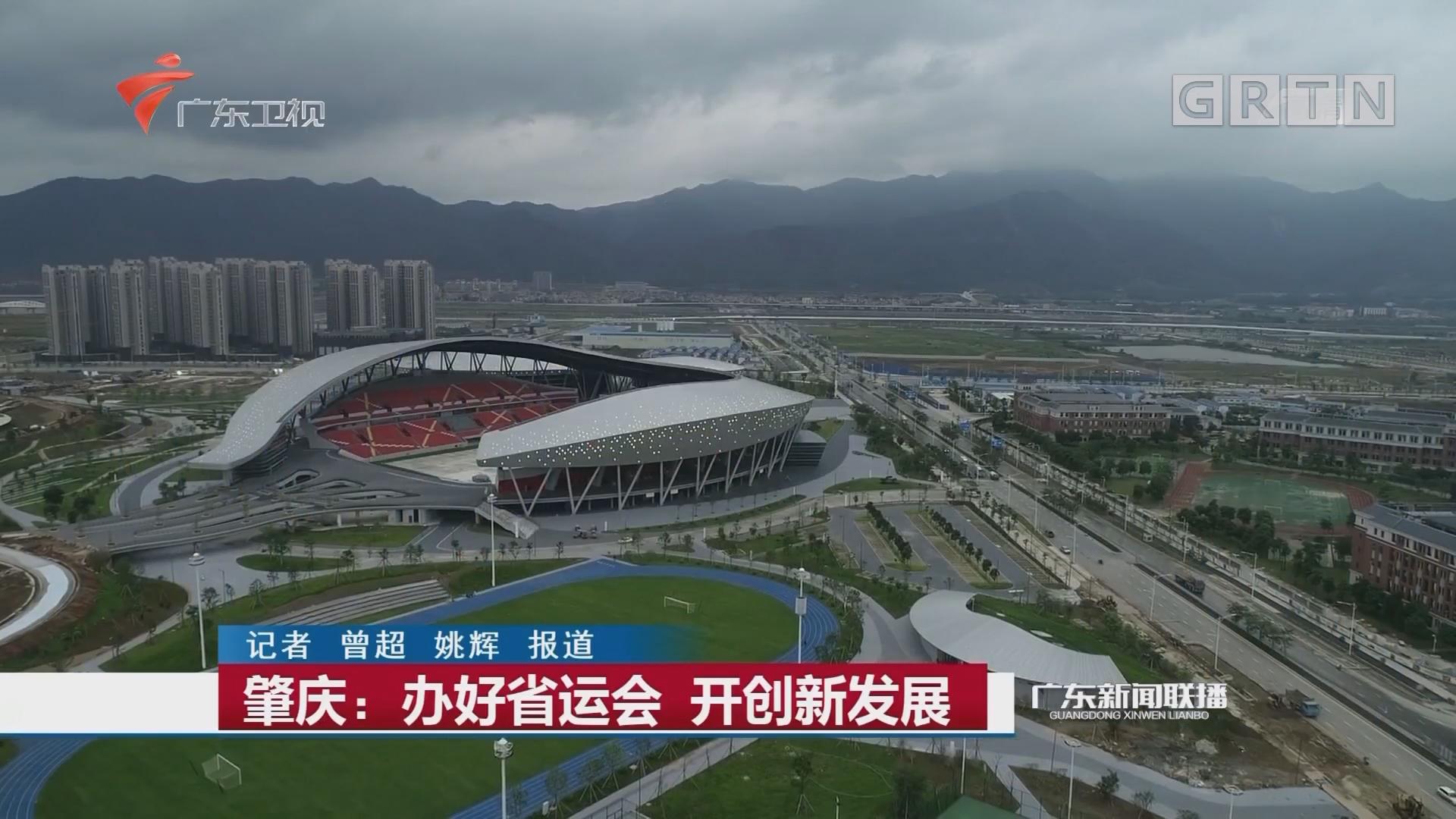 肇庆:办好省运会 开创新发展