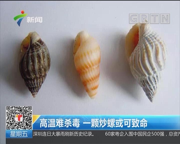 高温难杀毒 一颗炒螺或可致命