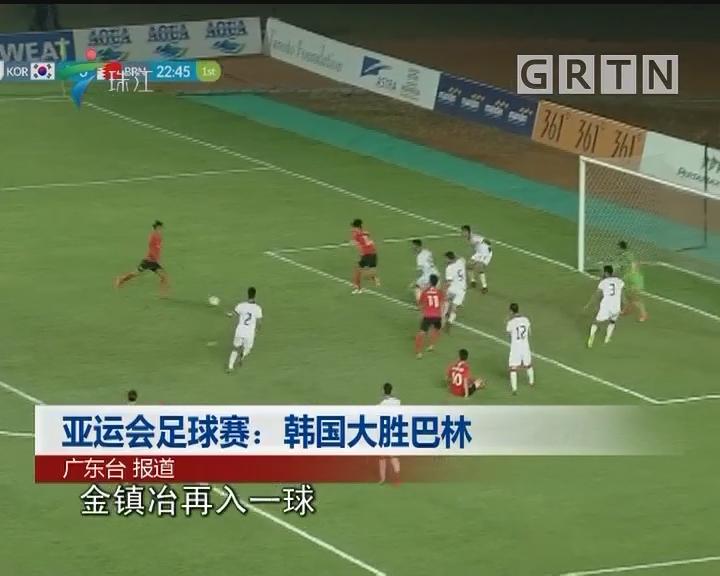 亚运会足球赛:韩国大胜巴林