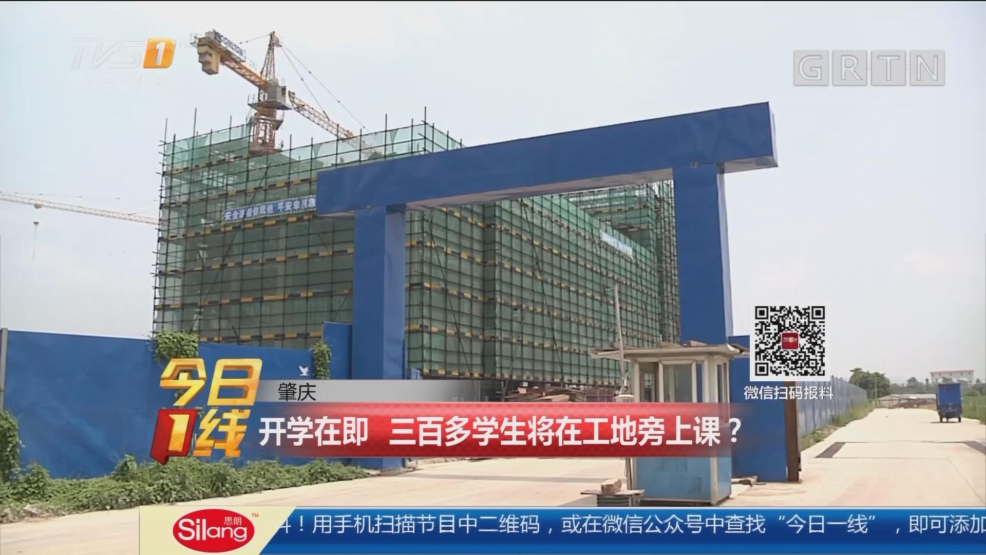 肇庆:开学在即 三百多学生将在工地旁上课?
