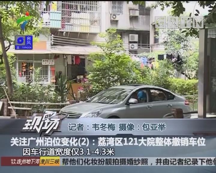 关注广州泊位变化(2):荔湾区121大院整体撤销车位