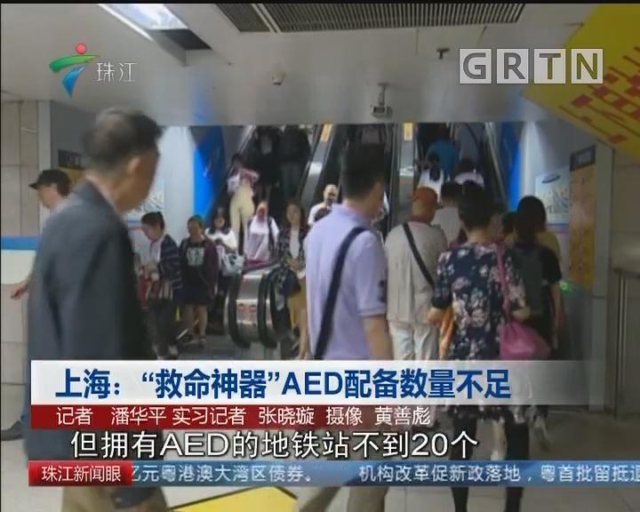 """上海:""""救命神器""""AED配备数量不足"""