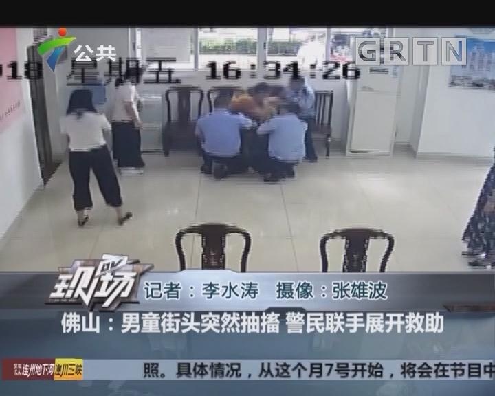 佛山:男童街头突然抽搐 警民联手展开救助