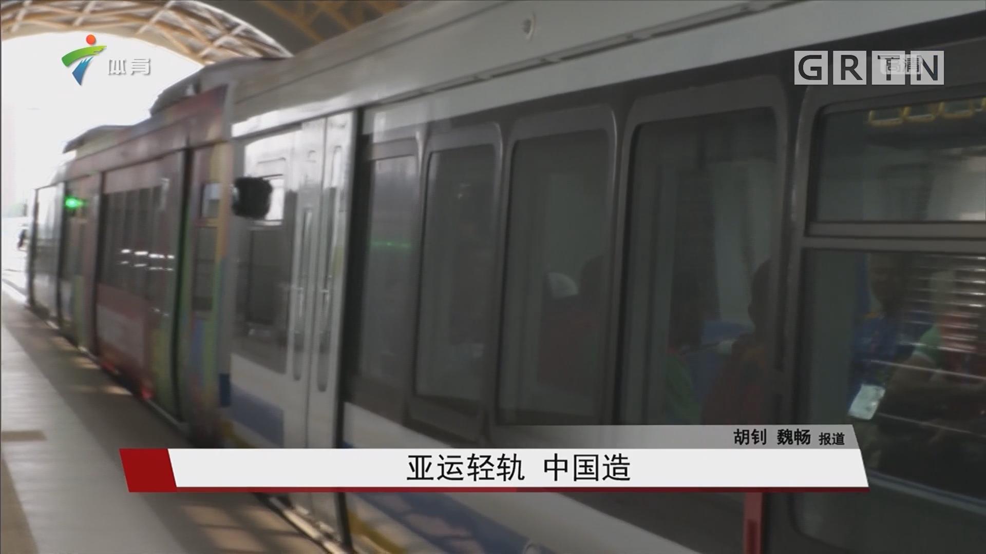 亚运轻轨 中国造
